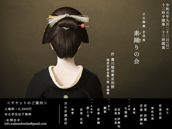 素踊りの会 - コピー.jpg